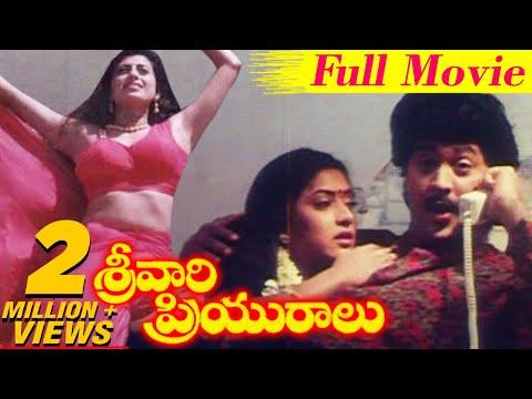 Sri Vari Priyuralu Telugu Block Buster Full Movie | Vinod Kumar, Aamani, Priya Raman