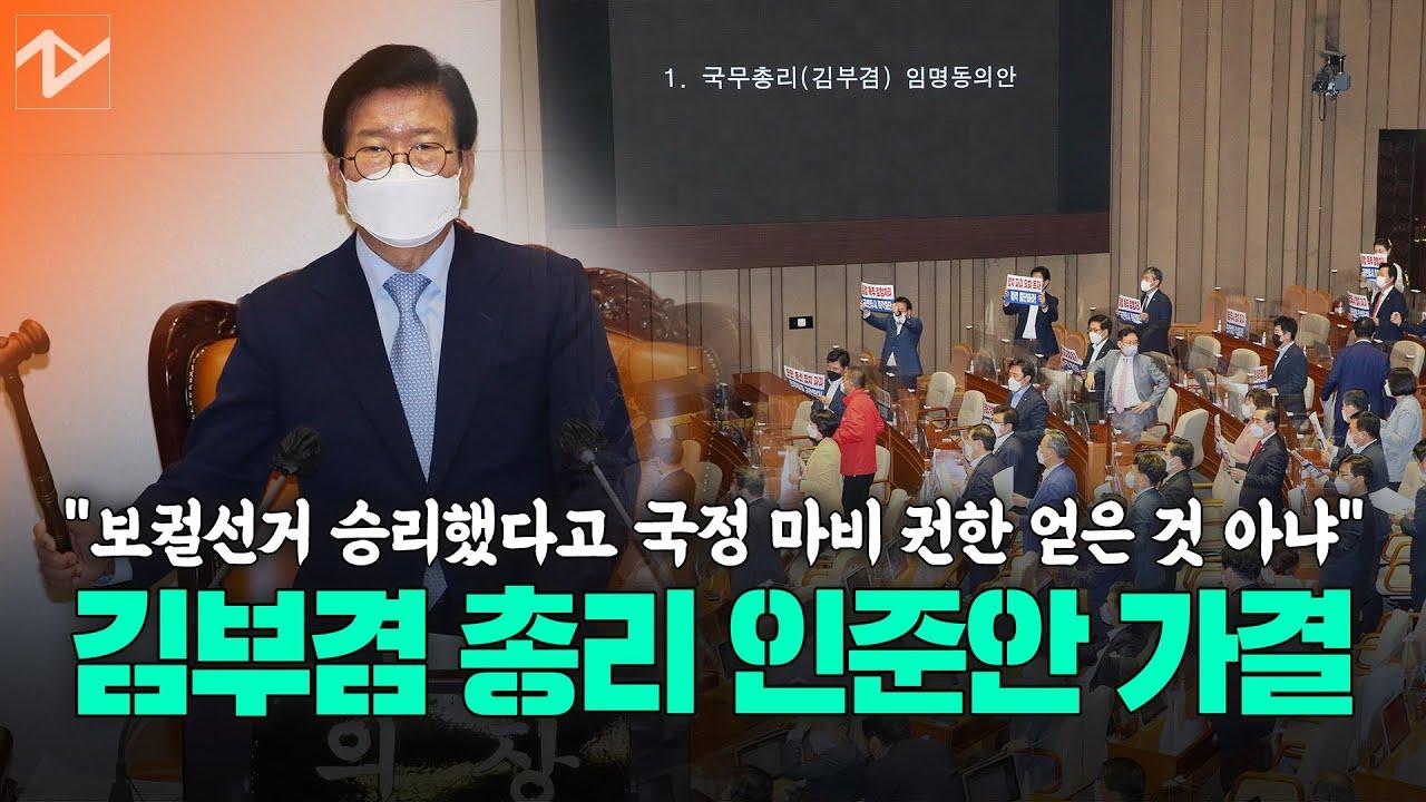 김부겸 총리 인준안 가결…재석 176명 중 찬성 168표