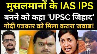 Suresh Chavhanke  Sudarshan News Channel  UPSC Jihad video  IPS IAS Godi Media  Alka Lamba Aqil Raza