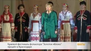 В Краснодаре прошел краевой фестиваль фольклора «Золотое яблоко»
