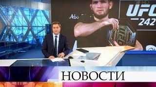 Выпуск новостей в 09:00 от 12.09.2019