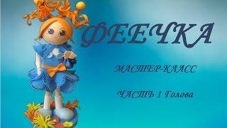 Кукла из фоамирана мастер-класс. Часть 1(голова феечки).