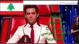 فتاة لبنانية تشعل مسرح ذا فويس الفرنسي بأغنية عربية 2018😍😱