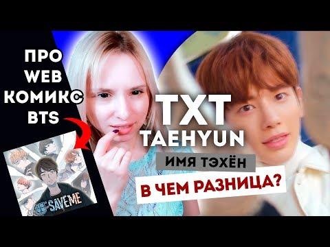 TXT - TAEHYUN + BTS КОМИКС | REACTION/РЕАКЦИЯ | KPOP ARI RANG