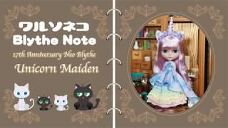 Neo Blythe Unicorn Maiden CWC限定17周年アニバーサリーネオブライス ...