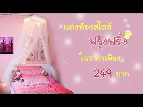 แต่งห้องสไตล์ฟรุ้งฟริ้งในราคา 249 บาท 【D.I.Y Sweet room decor】  D.I.Y ทำเองใช้เอง   EP.1