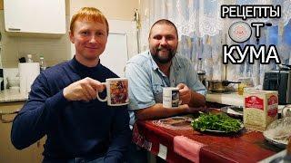 Кумовья в ответе. Рецепт чая. (Recipe of tea)