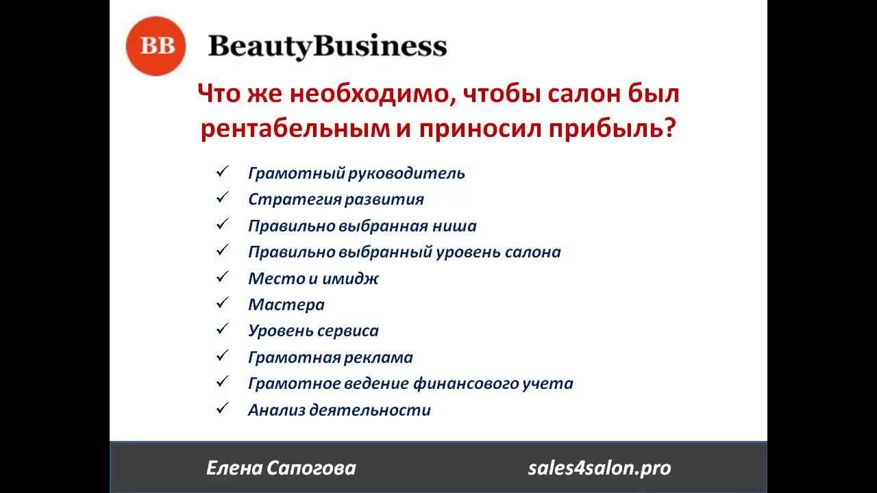 рентабельности салона красоты какая