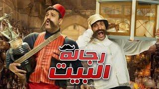 تتر مسلسل رجالة البيت بطولة احمد فهمي و اكرم حسني 2020 الاصلية
