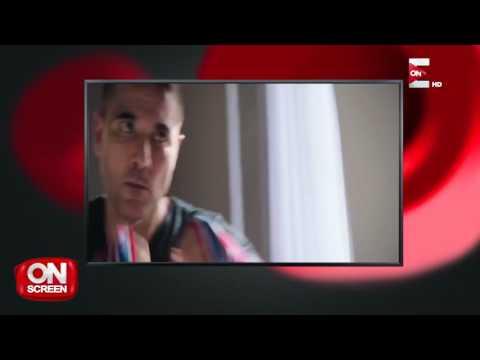 On screen - النجم أحمد عز ينهى تصوير أخر مشاهد فيلم الخلية  - 00:20-2017 / 7 / 21