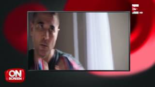 On screen - النجم أحمد عز ينهى تصوير أخر مشاهد فيلم الخلية