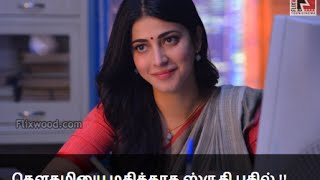 Sruthi Hassan's Shocking Answer About Gowthami