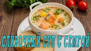 Сливочный суп с семгой. Как приготовить сливочный суп.