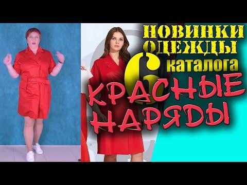 Красная женская одежда. Модные образы в сочетании с красным. Новинки 6 каталога фаберлик 2020.