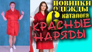 Красная женская одежда Модные образы в сочетании с красным Новинки 6 каталога фаберлик 2020