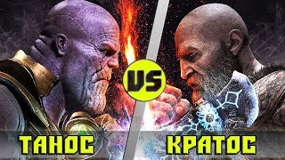 КРАТОС vs ТАНОС |  Кто кого?