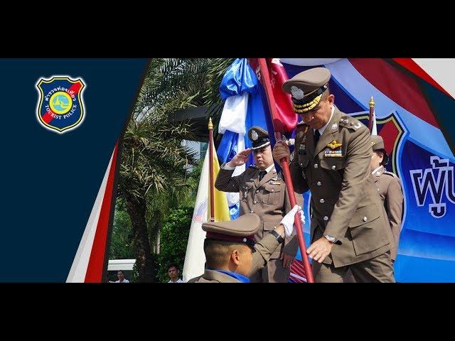 พีธีรับ-ส่ง มอบหน้าที่ผู้บัญชาการตำรวจท่องเที่ยว | ตำรวจท่องเที่ยว | 28 ก.ย.61
