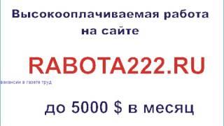 вакансии в газете труд(, 2013-12-03T11:37:21.000Z)