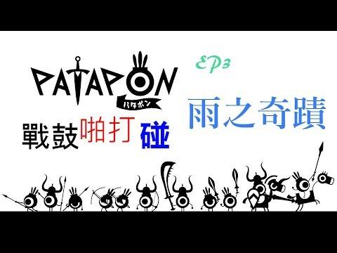 (PS4)戰鼓拍打碰(PATAPON) - EP.3 雨之奇蹟 - YouTube