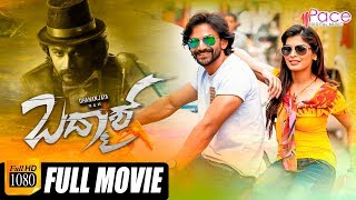 BADMAASH-ಬದ್ಮಾಶ್  | Kannada Full HD Movie 2017 | Dhananjaya | Sanchita Shetty | Akash Srivatsa