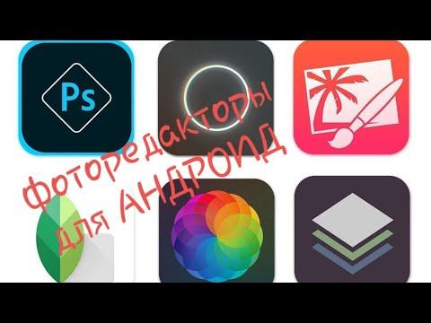Фоторедакторы для АНДРОИД(photoshop For Android)