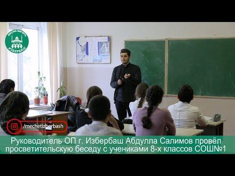 Просветительская беседа руководителя ОП г. Избербаш с 8-классниками СОШ №1