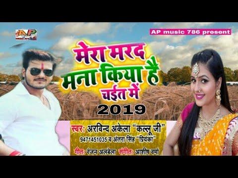 Singer Arvind Kumar Urf Kallu Ji Mera Mora Mana Kiya Hai Katni Nahi Karwana Hai Bahut Pyar Ho Na Kha