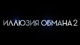Иллюзия обмана 2 - Трейлер #2