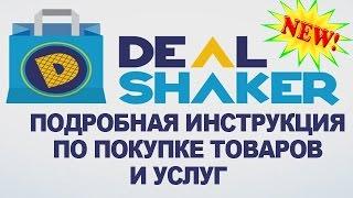 DealShaker. Подробная инструкция по покупке товаров и услуг на лучшей интернет площадке для бизнеса.(, 2017-03-22T14:55:08.000Z)