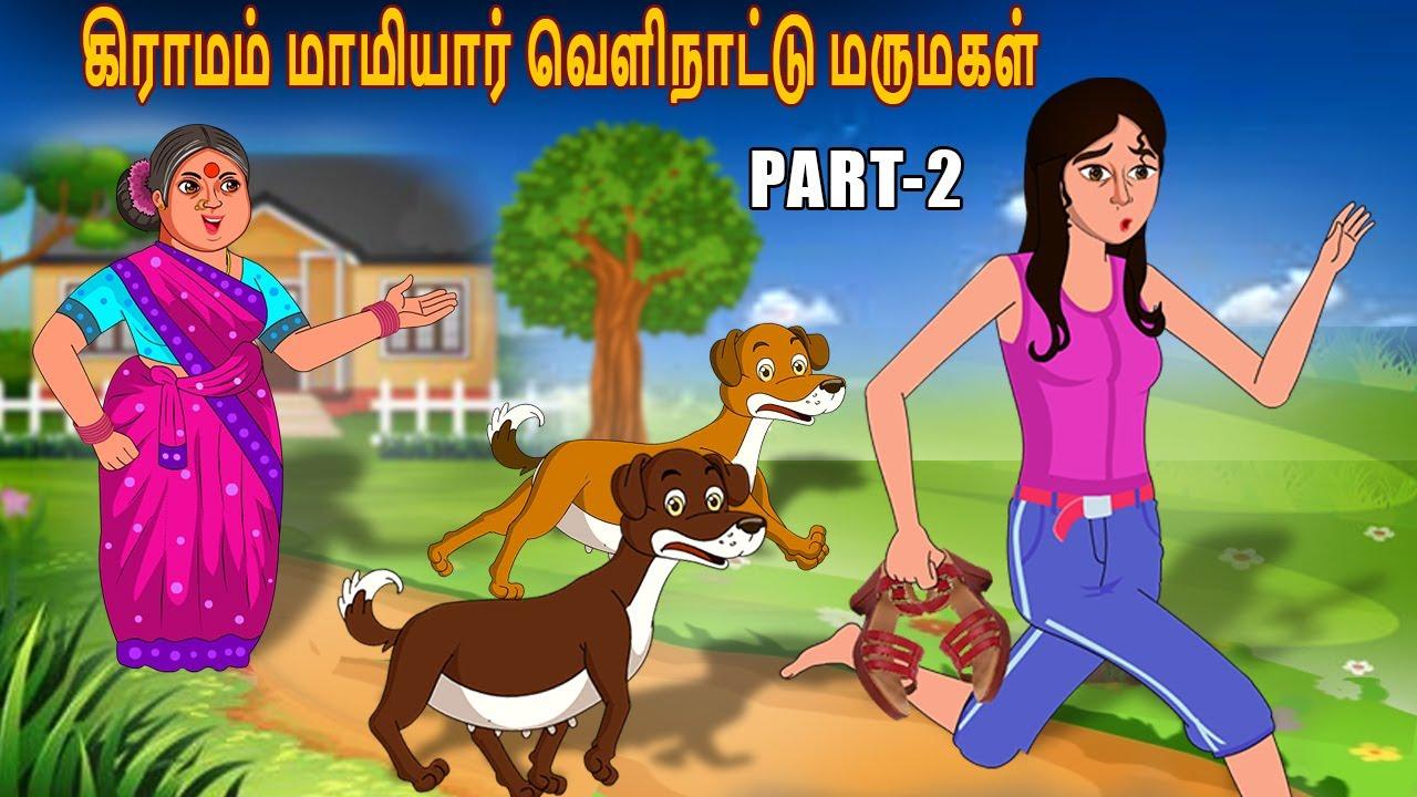 விதேசி மருமகள் 2 | மாமியார் vs மருமகள் | tamil stories | Tamil Kathaigal | Tamil Comedy videos