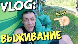 VLOG: ВЫЖИВАНИЕ В ЛЕСУ КАРПАТ / Андрей Мартыненко