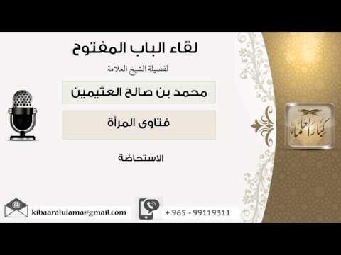 لقاء 122 من 129 الاستحاضة الشيخ ابن عثيمين مشروع كبار العلماء Youtube