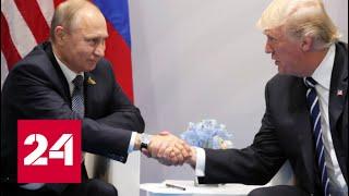 Вторая секретная встреча Трампа и Путина правда или вымысел