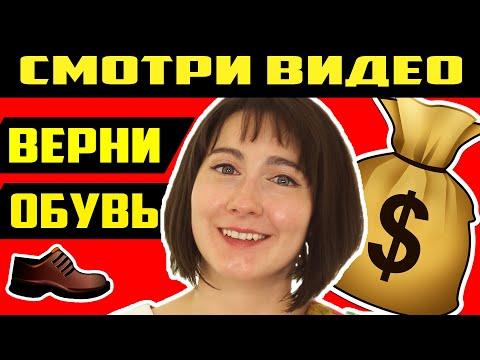 🔴Возврат обуви в магазин [2020] Как вернуть деньги 💲 за обувь с недостатком?