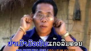 ຄົນລືມຕົວ ເພງລາວ ໃຫມ່ ລ້າສຸດ ອາຈານ ໂທນ ທອງສອນລອນ เพลงลาว เพงลาว lao song laos music