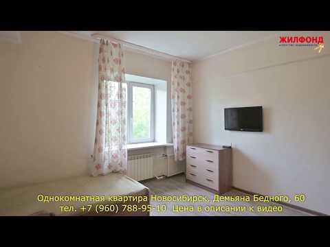 Купить однокомнатную квартиру - Новосибирск,  улица Демьяна Бедного. Агентство недвижимости Жилфонд