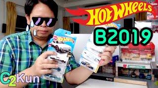 😱จัดมาแล้วคันเด็ดรถเหล็กฮอตวิวลังB🚗 Hotwheels Case B2019|C2Kun