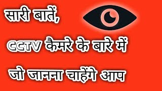 cctv camera buying guide in Hindi
