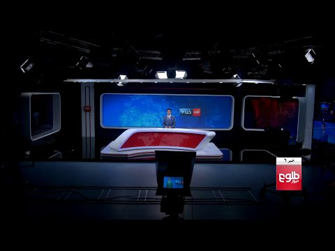 TOLOnews 6pm News 22 January 2020 /طلوعنیوز، خبر ساعت شش، ۰۲دلو ۱۳۹۸