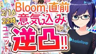 1st LIVE Bloom,直前!出演メンバー意気込み逆凸【友人A(えーちゃん)/ホロライブ】