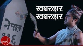 New Nepali National Song Khabardar Khabardar by Gyani Kumar Khadka HD