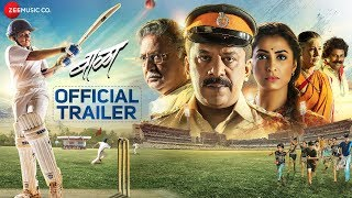 Baalaa Official Trailer | Upendra Limaye, Kranti Redkar, Vikram Gokhale & Suhasini Mulay