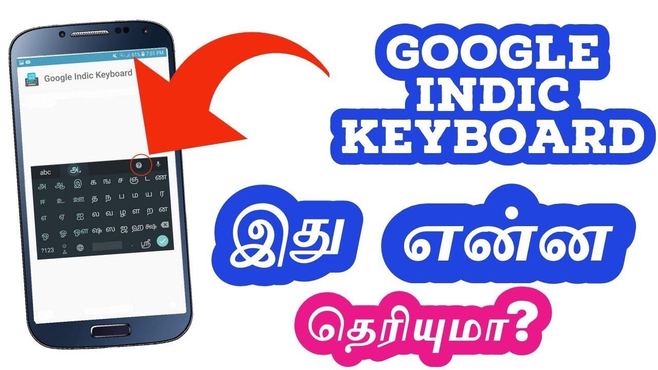 tamil indic keyboard