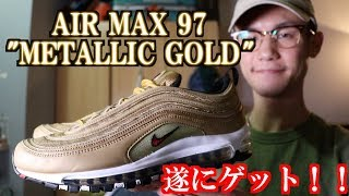 """遂にゲット! AIR MAX 97 """"METALLIC GOLD"""" 【スニーカー】"""