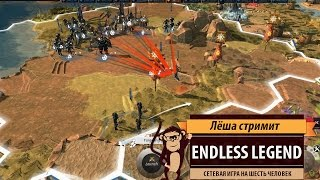 Endless Legend: сетевая игра на шестерых