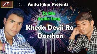 Rajasthani Dj  Bhajan   Kheda Devji Ra Darshan   Dj Mix Audio Song   Mukesh Gurjar   Devji New Song