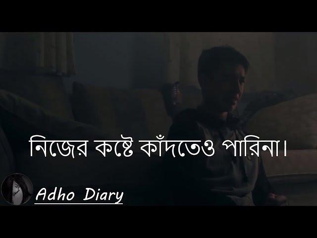Ami Ekta Baje Chele | Bengali Audio Saying - adho diary