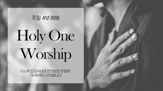 20210411 순복음원당교회 주일 4부찬양예배 '인…