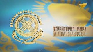 Документальный фильм «Территория мира и толерантности»