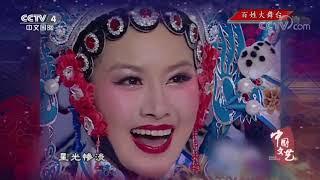《中国文艺》 20191210 百姓大舞台| CCTV中文国际